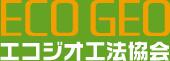 住宅の砕石地盤改良工事「エコジオ工法」