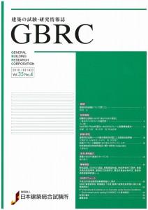 """""""エコジオ工法"""" 建築の試験・研究情報誌『GBRC Vol.35 No.4』に掲載"""