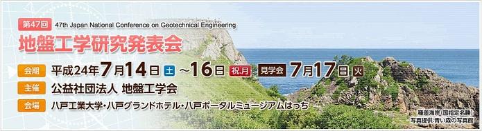 第47回地盤工学研究発表会≪八戸≫…発表報告