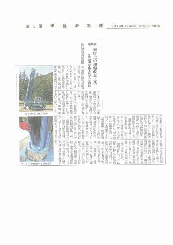週刊循環経済新聞に掲載されました。