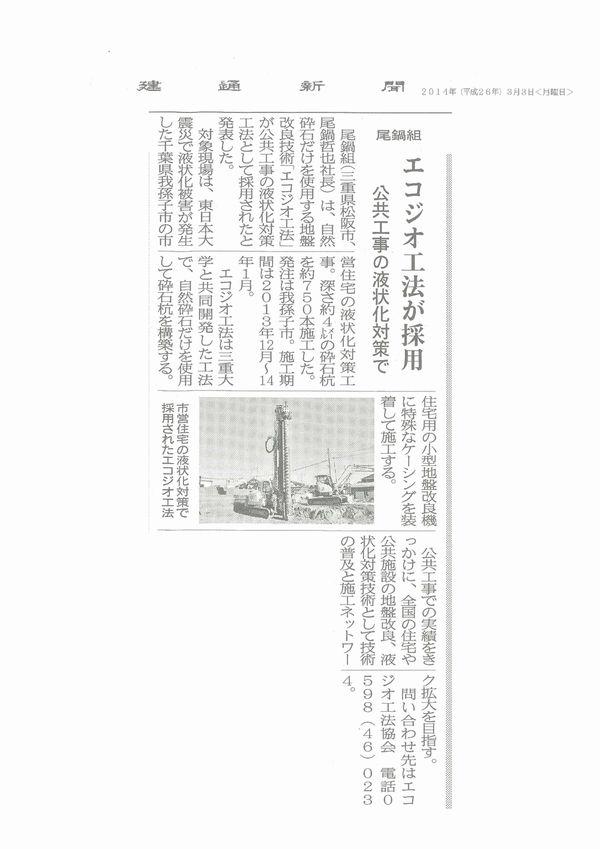 建通新聞に掲載されました。