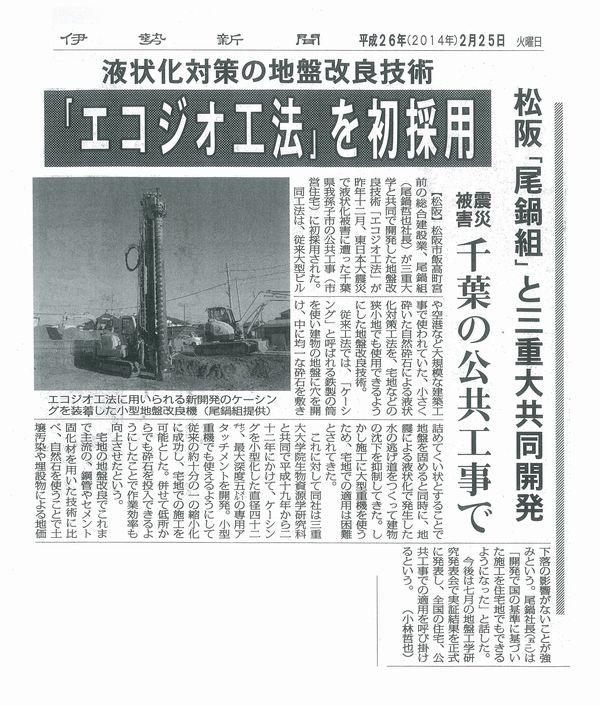 伊勢新聞に掲載されました。