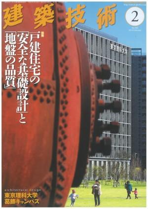 建築技術2月号に「エコジオZERO」が、掲載されました。