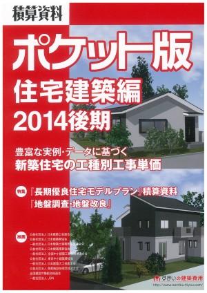 「ポケット版 住宅建築編 2014年 後期」に掲載されました。