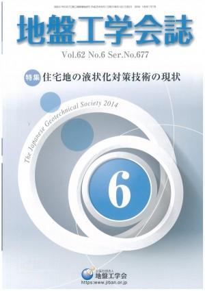 「地盤工学会誌 2014年6月号」に掲載されました