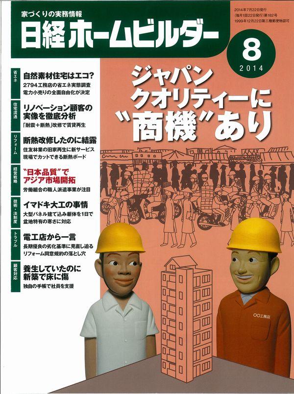 「日経ホームビルダー 2014年8月号」に掲載されました