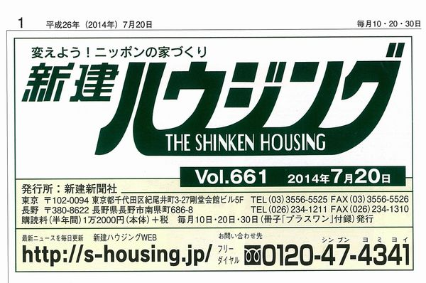 「新建ハウジング 2014年7月20日号」に掲載されました
