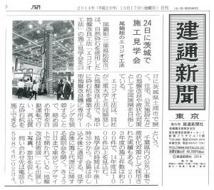 「建通新聞」 2014年10月17日号に掲載されました。