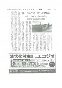 「日刊木材新聞」 2014年9月25日号に掲載されました。