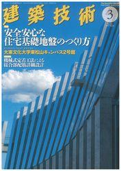 「建築技術3月号」第782号に掲載されました。
