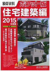 「積算資料ポケット版 住宅建築編2015年度版」に掲載されました。