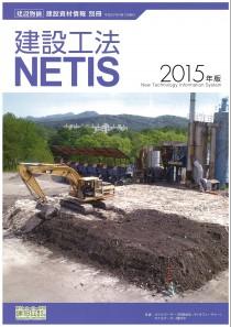 「建設工法 NETIS 2015年度版」に掲載されました。