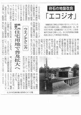 ウエノテクニカ様が地元建設紙(興行タイムス)に掲載されました。