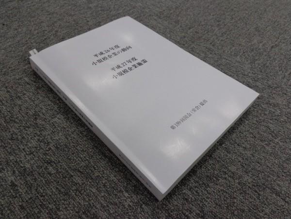 「経済産業省 2015年度版 経済白書」に掲載されました。