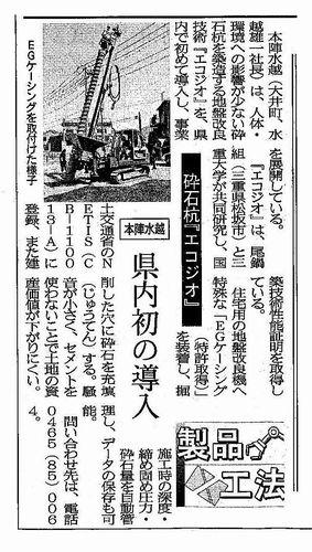 本陣水越株式会社(神奈川)が建通新聞に掲載されました。