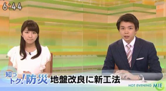 NHKでエコジオ工法が紹介されました。