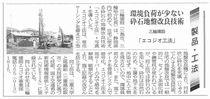 有限会社三輪建設(静岡)が建通新聞に掲載されました。