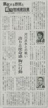 株式会社五霞建設(茨城)が建通新聞に掲載されました。